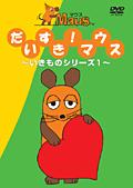 だいすき!マウス 〜いきものシリーズ 1〜