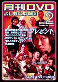 月刊DVD よしもと本物流 赤版 2006 2月号 Vol.8