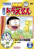NEW TV版 ドラえもん VOL.3