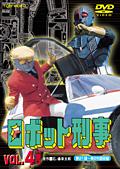 ロボット刑事 VOL.4<完>