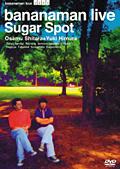 バナナマン bananaman live Sugar Spot