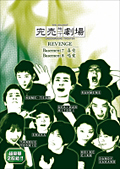 完売地下劇場 REVENGE Basement 8 渇愛
