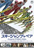 スキージャンプ・ペア Road to TORINO 2006