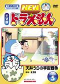NEW TV版 ドラえもん VOL.5