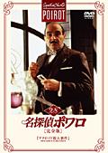 名探偵ポワロ[完全版] Vol.28
