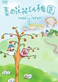 春田花花幼稚園 マクダルとマクマグ 2