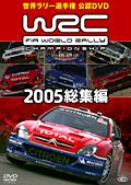 WRC 世界ラリー選手権 2005 総集編