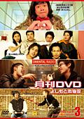 月刊DVD よしもと本物流 赤版 2006 3月号 Vol.9