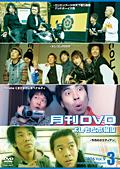 月刊DVD よしもと本物流 青版 2006 3月号 Vol.9