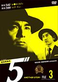 探偵事務所5″ANOTHER STORY FILE 3