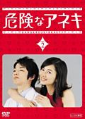 危険なアネキ vol.2