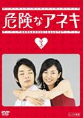 危険なアネキ vol.3