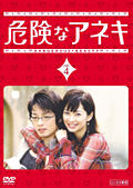 危険なアネキ vol.4