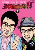 30minutes 鬼(ハイパー) 1