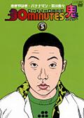 30minutes 鬼(ハイパー) 5