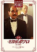 名探偵ポワロ[完全版] Vol.29