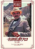 名探偵ポワロ[完全版] Vol.30