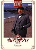 名探偵ポワロ[完全版] Vol.31
