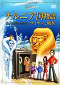 ナルニア国物語 〜ライオンと魔女〜