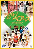 がんばれ!ベアーズ TV SERIES Vol.1