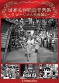 世界名作映画音楽集 〜ミュージカル映画篇2〜