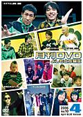 月刊DVD よしもと本物流 青版 2006 4月号 Vol.10
