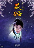 NHK大河ドラマ 義経 完全版 DISC 10