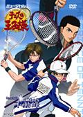 ミュージカル テニスの王子様 Remarkable 1st Match 不動峰