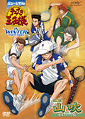 ミュージカル テニスの王子様 IN WINTER 2004-2005 SIDE 山吹 feat.聖ルドルフ学院