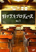 野ブタ。をプロデュース Vol.1