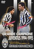グランデ カンピオーネ ユベントス 1994-1995