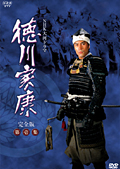 NHK大河ドラマ 徳川家康 完全版 DISC 5