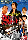 月刊DVD よしもと本物流 赤版 2006 5月号 Vol.11