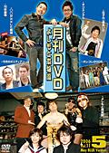 月刊DVD よしもと本物流 青版 2006 5月号 Vol.11
