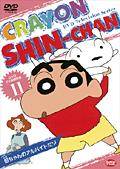 クレヨンしんちゃん DVD TV版傑作選 11