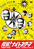 探偵!ナイトスクープ DVD Vol.1 傑作選〜謎の爆発卵編