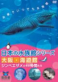 日本の水族館シリーズ 大阪・海遊館 ジンベエザメとその仲間たち