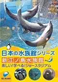 日本の水族館シリーズ 新江ノ島水族館 楽しい!学べる!ショースタジアム