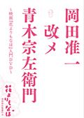 岡田准一 改メ 青木宗左衛門 〜映画『花よりもなほ』入門DVD〜