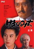 NHKドラマ名作シリーズ けものみち 1