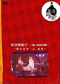 浜田亜紀子/〜io world〜 環の音楽 in 滋賀