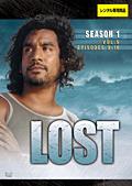 LOST シーズン1 Vol.5