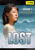 LOST シーズン1 Vol.6