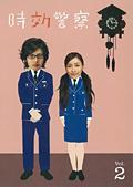 時効警察 Vol.2