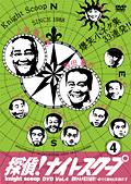 探偵!ナイトスクープ DVD Vol.4 爆笑小ネタ集33連発!! 〜恐いモノに追われると速く走れる?編