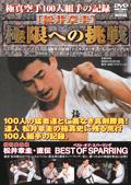 極真空手100人組手の記録 松井章圭 極限への挑戦