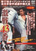 第17回全日本空手道選手権大会 ノーカット版 激戦43番 1985年11月3-4日 東京体育館