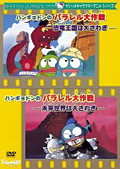 サンリオキャラクターアニメシリーズ ハンギョドンのパラレル大作戦 恐竜王国は大さわぎ/未来世界は大さわぎ