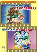 サンリオキャラクターアニメシリーズ みんなのたあ坊 しんきろう星を救え!/時の止まった星