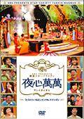 SBS PRESENTS 韓国スターバラエティ 夜心萬萬 〜ヒストリー1&2、ピンクル、イ・ドンゴン